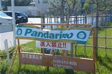 さわやかとパンダリーノ2017