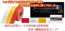 反射 3M 超高輝度反射テープ 983 を貼ってみる。