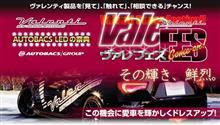 オートバックス環状通・光星店(北海道)にてヴァレンティフェスティバル開催!