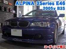 ALPINA B3クーペ(E46) コーディング施工