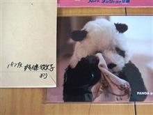 みん友さん・パン友さんからパンダがい~~~っぱい届いた!