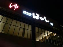 休日は千葉の温泉施設でマッタリ…。