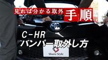 【シェアスタイル】C-HRフロントバンパー取り外し方動画ご紹介♪