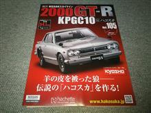 週刊ハコスカGTR Vol.105