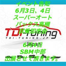6月3日,4日 スーパーオートバックス高槻 試乗即売会、4日 SBM中部 参加致します
