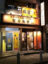 濃厚背脂拉麺・つけ麺 なりたけ TOKYO