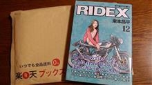 遅ればせながらRIDEX12巻入手