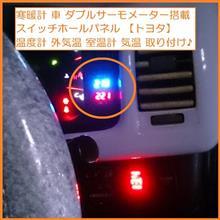 2017/04/30 寒暖計 車 ダブルサーモメーター搭載 スイッチホールパネル 【トヨタ】 温度計 外気温 室温計 取り付け♪