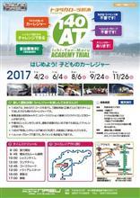 【再告知】6/4(日)参加者募集140AT
