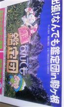 え!あの番組が駒ヶ根に!(^o^)/…
