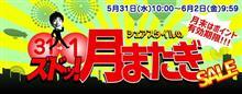 【シェアスタイル】楽天!!月またぎセール開催中!!本日10時00~6月2日(金)AM9時59分まで