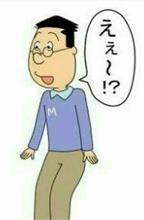 えぇ~(  ゜д゜)、;'.・