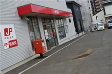 本日閉店のLOWSONさんに13:00前に向かって海外送金に郵便局さんへ!