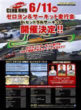 【募集】RH9セントラルサーキット走行会
