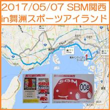 2017/05/07 SBM関西 in舞洲スポーツアイランドに行ってきました♪