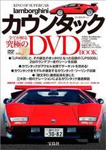 カウンタック DVD BOOK