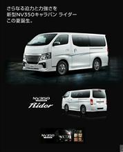 新型NV350キャラバン・・・追記