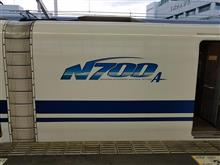 新幹線で。