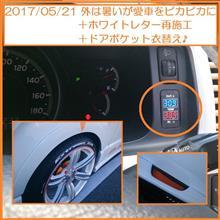 2017/05/21 外は暑いが愛車をピカピカに+ホワイトレター再施工+ドアポケット衣替え♪