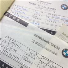 昭和の伝票