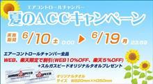 キャンペーン開催のお知らせ!!