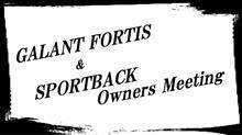 イベント:ギャランフォルティス&スポーツバック オーナーズミーティング