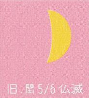 月暦 6月29日(木)