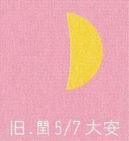月暦 6月30日(金)