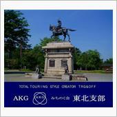 【AKG開催報告】東北支部第 ...