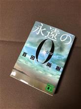 「永遠の0」