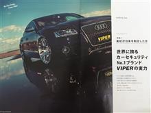 VIPER 見開き掲載(^^♪