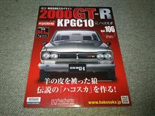 週刊ハコスカGTR Vol.106