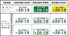 交付期間限定!!今なら軽自動車の黄色ナンバーが白ナンバーに変更できる!!