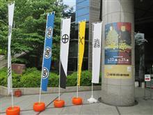 岐阜県博物館の押形展