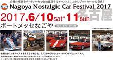 今年も行って来ました!Gulf名古屋ノスタルジックカーフェスティバル2017(後編)