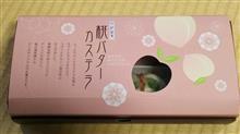 長崎のお土産は桃バターカステラ👍