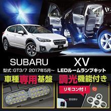 スバル 新型XV用商品販売開始しました!