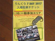 りんくう7DAY 2017に参加してきました('ω')ノ