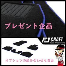 雨の日キャンペーン♪FJ CRAFTフロアマット☆プレゼント☆ No.③