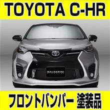 【新商品情報】BALSARINI C-HR 設定色(5色)のデモカーを掲載