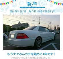 祝・ともぞ~ファクトリ~みんカラ歴4年!