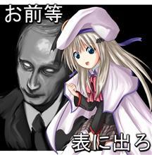 本日17時からニコ生で『プーチン・ホットライン』の完全生中継(日本語同時通訳+ロシア専門家による運コメ解説付)があるぜっ!