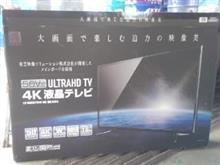 ドン・キホーテ  『50V型 ULTRAHD TV 4K液晶テレビ