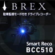 新しくなったSmartRecoドライブレコーダー