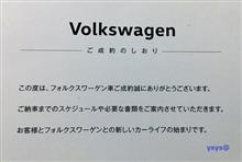 ハコガエ候補検討2017【最終決断】