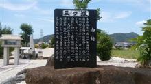 三ツ塚(各務原市鵜沼羽場)