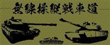 【更新】RC戦車プチオフ会のご案内