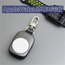≪≪ 新製品のご案内 ≫≫ MFI認証 Apple Watch用モバイルバッテリー『X-TAG』