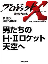 プロジェクト させっX ~挑戦者達~ 第2話