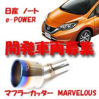 開発車両募集です!日産 ノート e-POWER 探しております。。。